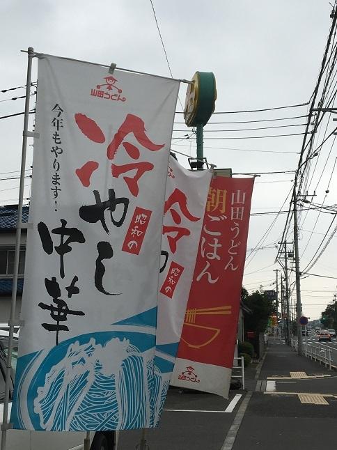 180612 yamadaudon-11