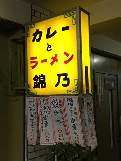 180613 nishikino-16