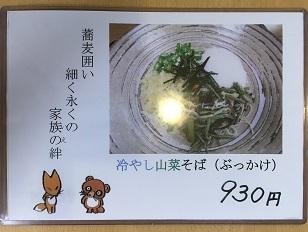 180621 chojuanmotomachi-19