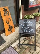 180621 chojuanmotomachi-20