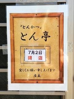 180702 tontei-14