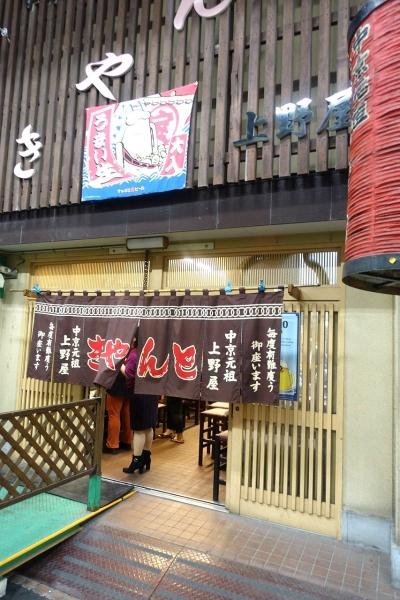 上野屋 001