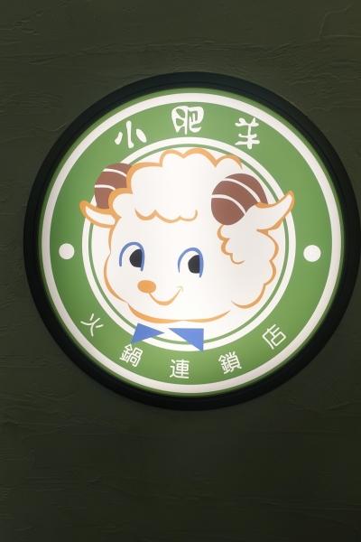 小肥羊 023