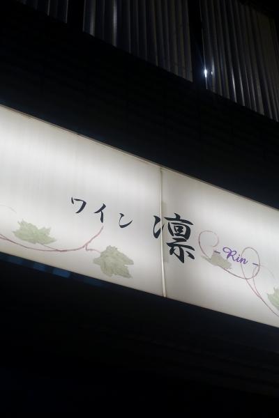ワイン凛(2)002