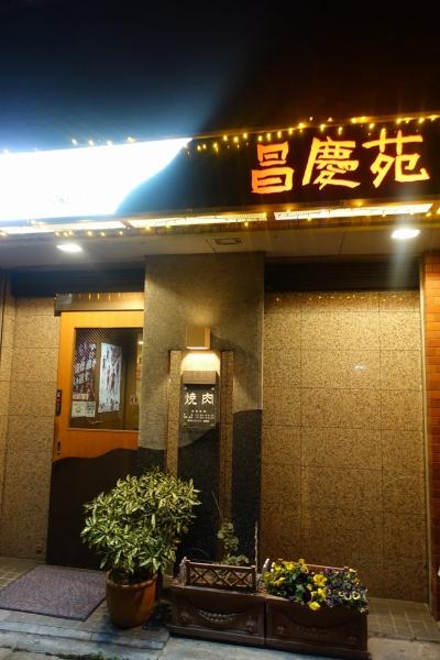 昌慶苑 001