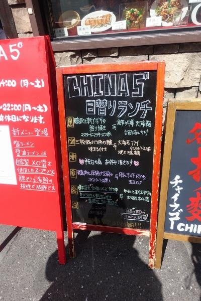 CHINA5°(2) 009