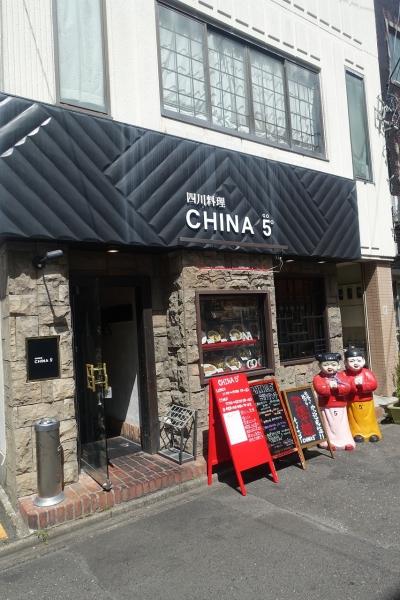 CHINA5°(2) 010