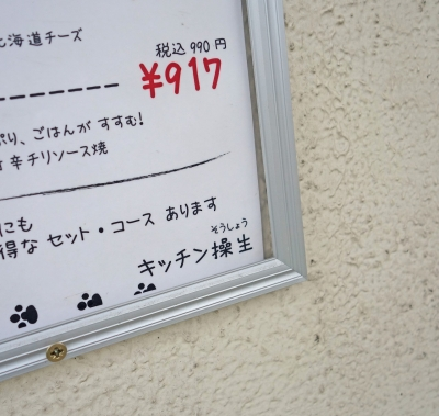 キッチン操生011