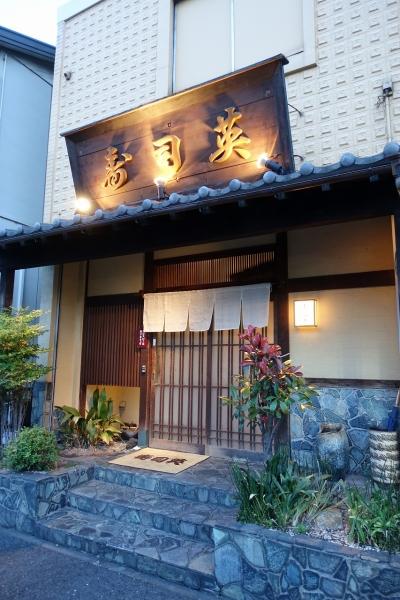 寿司英(3)001