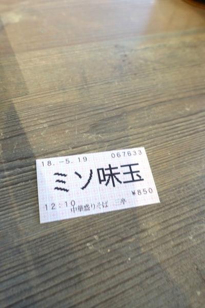 三幸ラーメン003