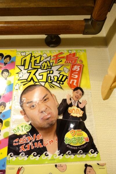 大須たこいち004