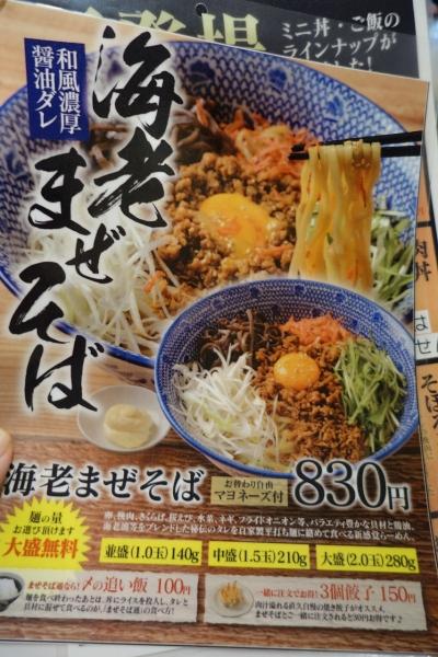 麺処直久(2)001