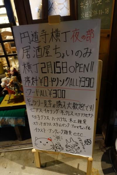 円道寺横丁002