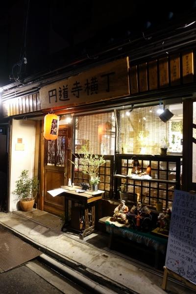 円道寺横丁001