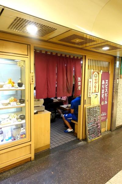 酒津屋 東店001