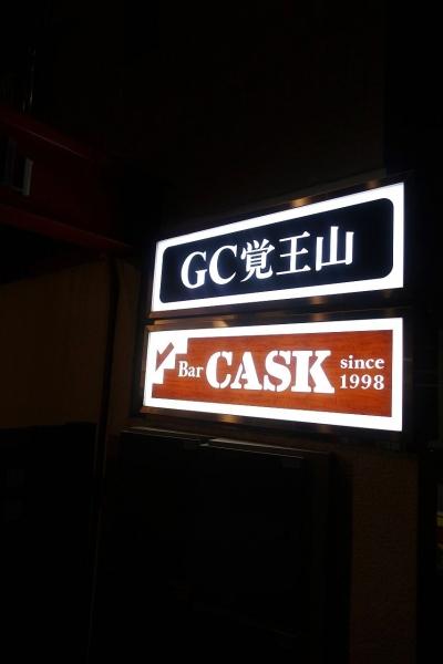 CASK(2)001.jpg