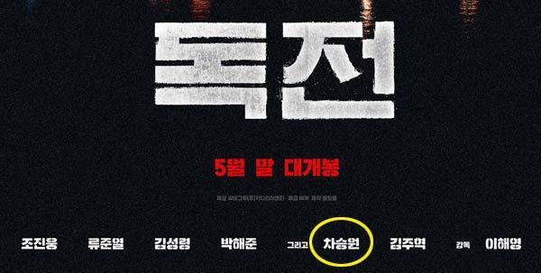 毒戦 ポスター 차승원