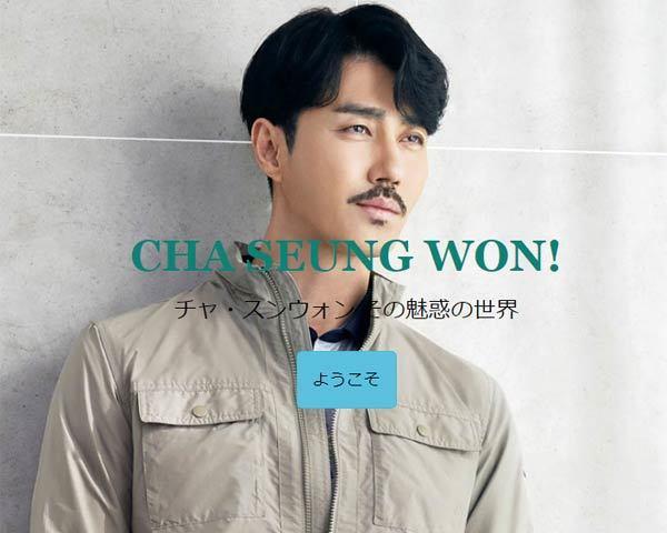 非公式ファンサイト チャ・スンウォン! ウェブサイト