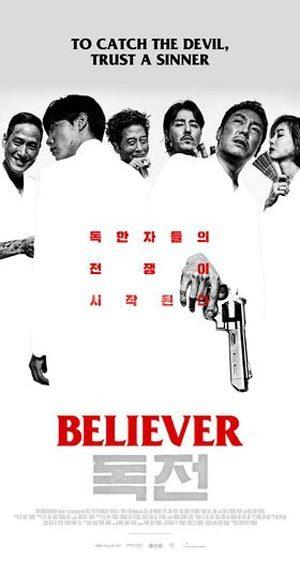 チャスンウォン 毒戦 Believer ポスター