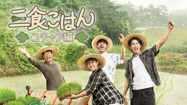 三食ごはんコチャン編 チャ・スンウォン、ユ・ヘジン、ソン・ホジュン、ナム・ジュヒョク