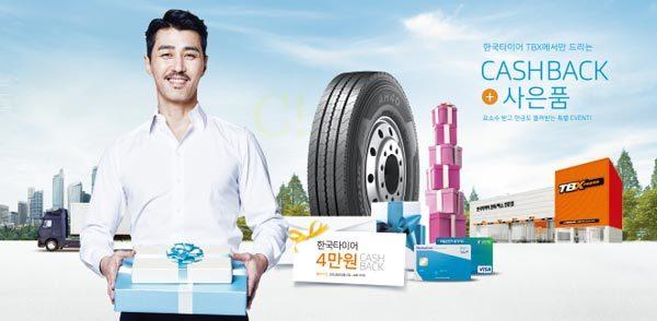 チャスンウォン韓国タイヤ広告