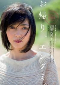 endou-kumiko002.jpg