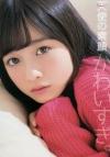 hashimoto-kanna017.jpg