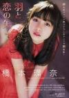 hashimoto-kanna022.jpg