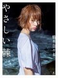 hashimotomanami1001.jpg