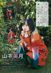 yamashita-mizuki060.jpg