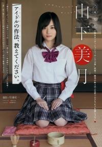 yamashita-mizuki061.jpg