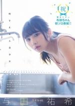 yoda-yuuki1018.jpg