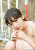 yoda-yuuki1053.jpg
