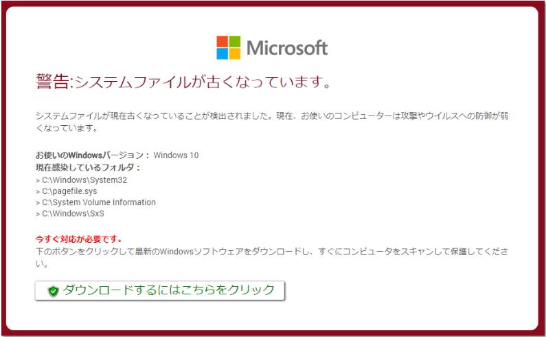 マイクロソフト 警告文