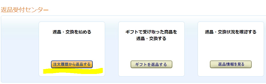 Amazon返品受付