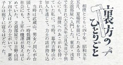 雑誌『大相撲』昭和46年4月号 (3)