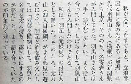 雑誌『大相撲』昭和46年4月号 (7)
