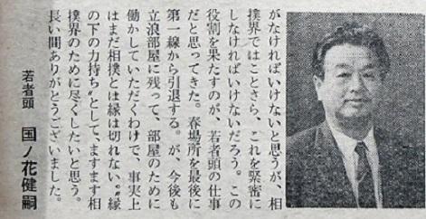 雑誌『大相撲』昭和46年4月号 (6)