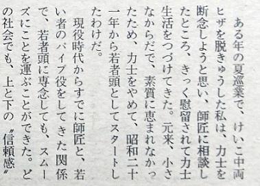 雑誌『大相撲』昭和46年4月号 (5)