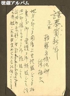 さし石4 (2)