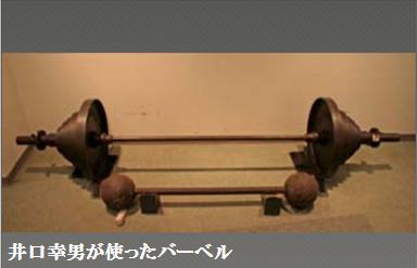 井口幸男氏愛用のバーベル