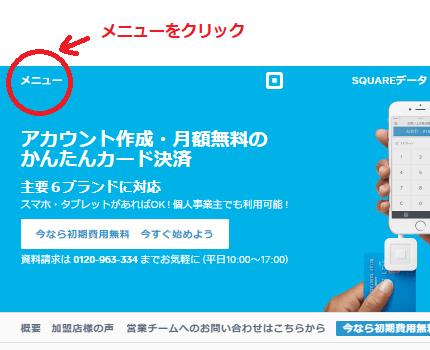squareメニュー