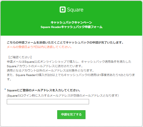 squareキャッシュバックメール