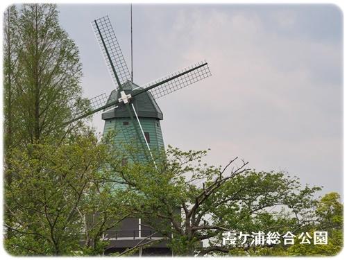 霞ケ浦総合公園