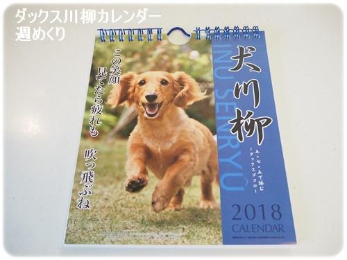 ダックス川柳カレンダー