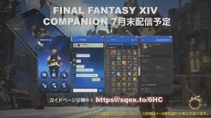 【FF14】第25回FFXIVコミュニティ放送【4.35】7