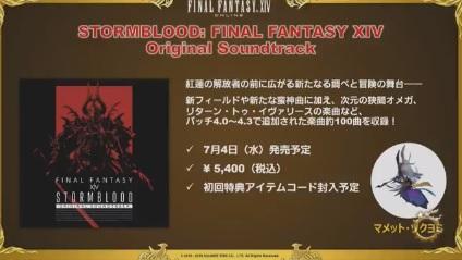【FF14】第25回FFXIVコミュニティ放送【4.35】6