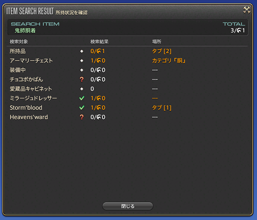 【FF14】所持状況を確認が変更【システム】