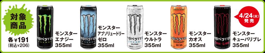 【コラボ】モンスターエナジー【セブンイレブン】対象商品