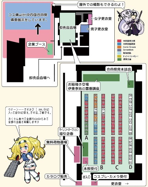 chusikokugodosai6-map0010.jpg